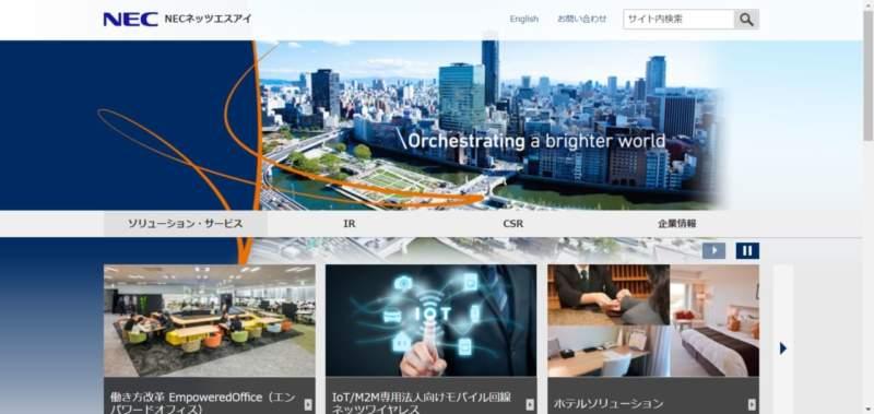NECネッツエスアイ社のホームページのスクリーンショット画像