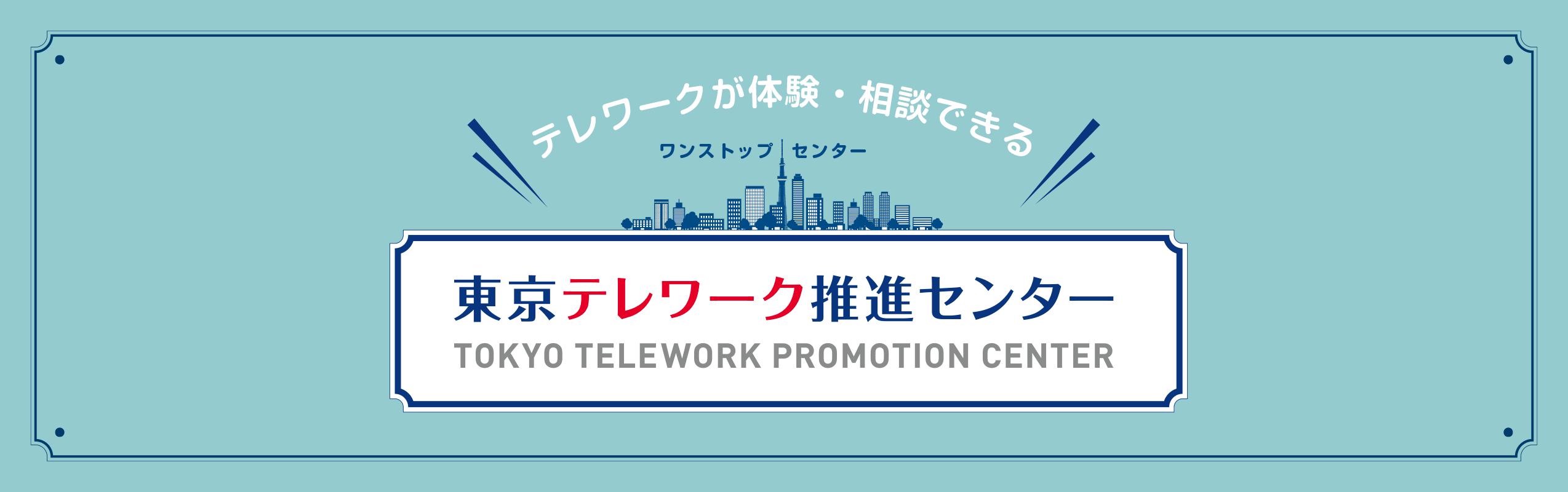 東京テレワーク推進センターの画像