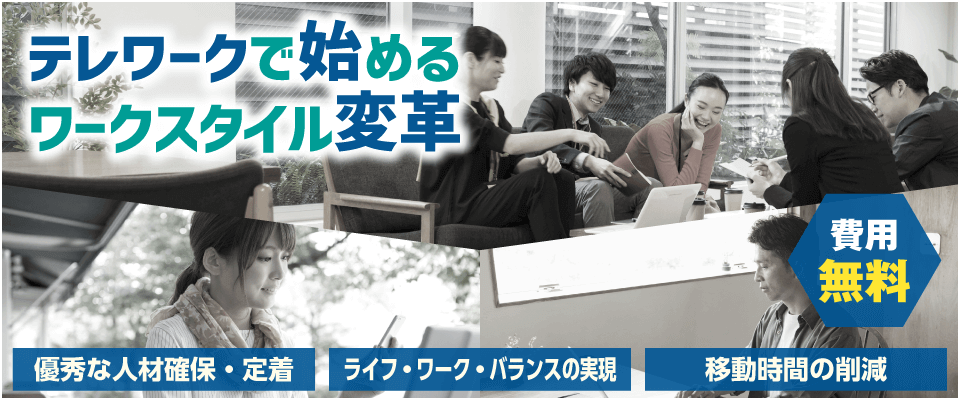 ワークスタイル変革コンサルティング(東京都産業労働局)公式サイトのキャプチャー