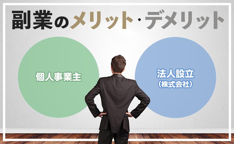 副業を個人事業主または法人設立(株式会社)で行うときのメリット・デメリット