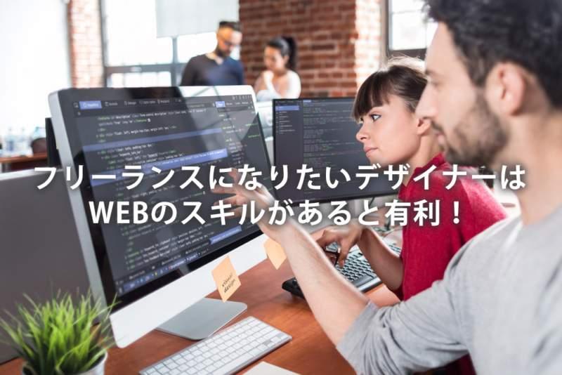 フリーランスになりたいデザイナーはWebのスキルがあると有利