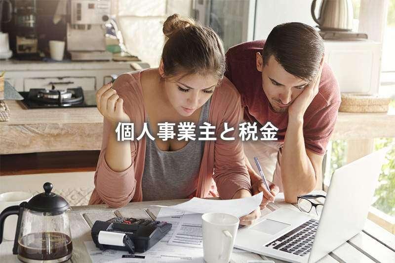 個人事業主と税金