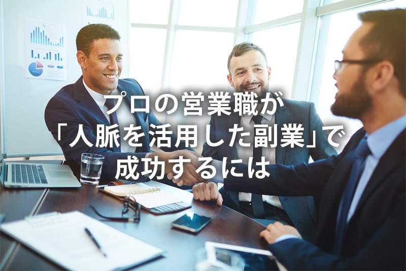 プロの営業職が「人脈を活用した副業」で成功するには