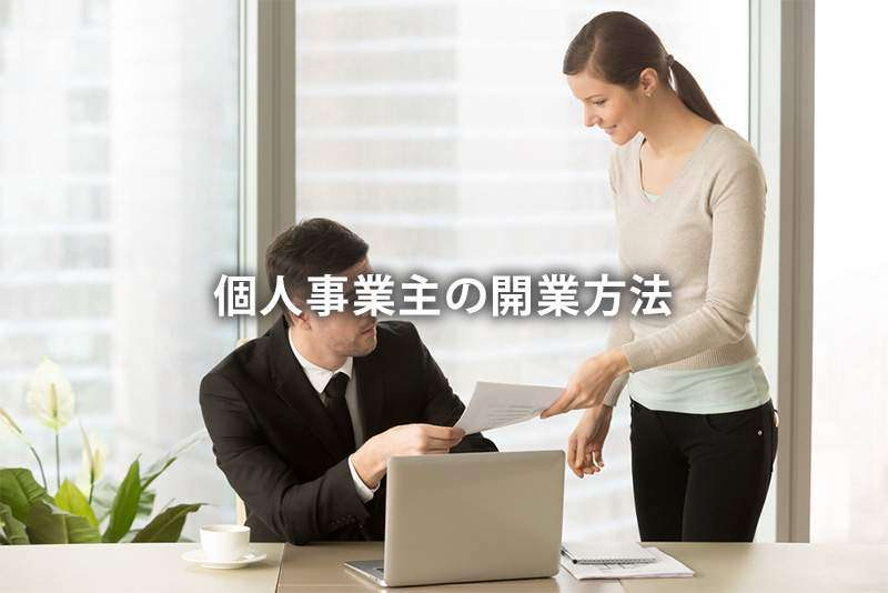 個人事業主の開業方法
