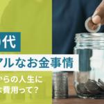 【30代のリアルお金事情】これからの人生で必要な費用はズバリ○○○○万円!!のアイキャッチ