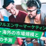 インフルエンサーマーケティングの市場規模【日本・海外】と今後の予測のアイキャッチ