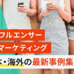 インフルエンサーマーケティングの最新事例集【日本・海外】2019年3月最新版のアイキャッチ