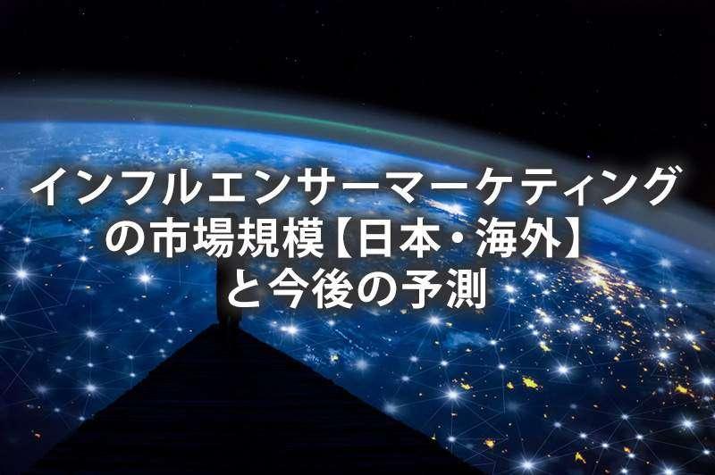 インフルエンサーマーケティングの市場規模【日本・海外】と今後の予測