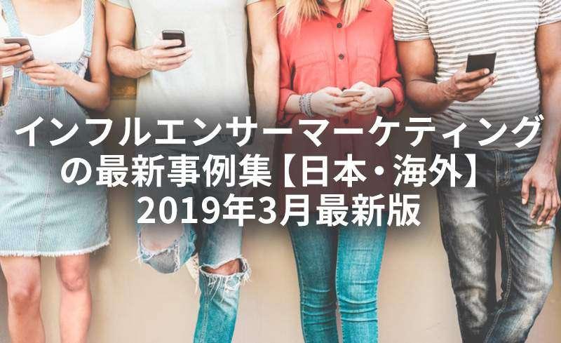 インフルエンサーマーケティングの最新事例集【日本・海外】2019年3月最新版