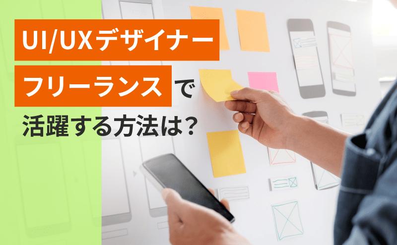 UIUXデザイナーはフリーランスで活躍できる?案件獲得・高単価を目指せるスキルを解説!
