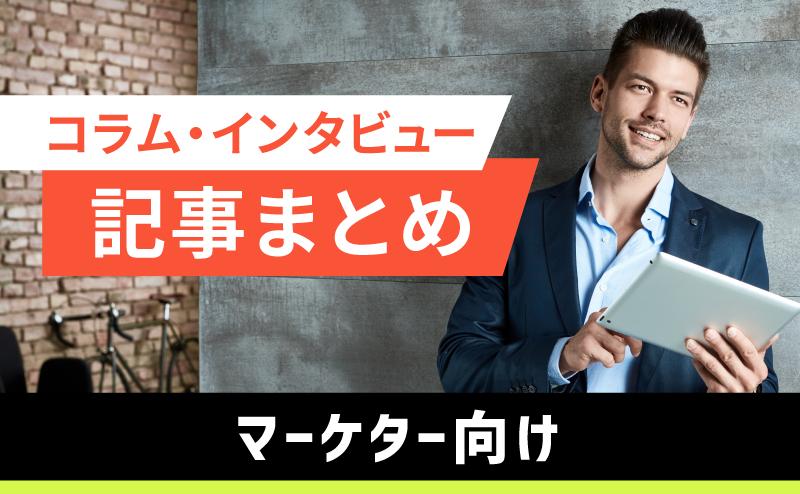 【マーケター向け】マーケティング副業にまつわるコラム・インタビュー記事一覧(まとめ)