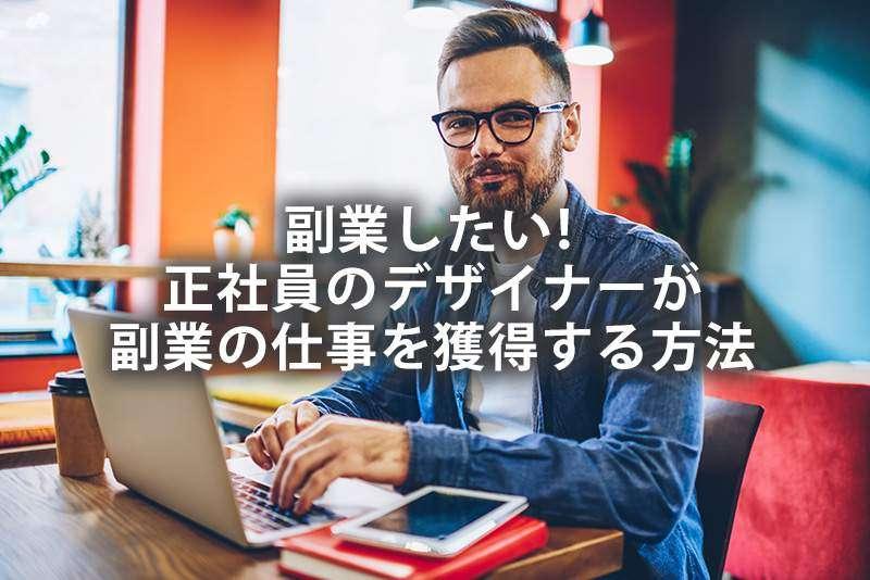 副業したい!正社員のデザイナーが副業の仕事を獲得する方法