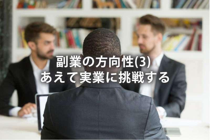 副業の方向性(3) あえて実業に挑戦する