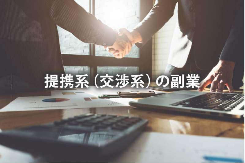 提携系(交渉系)の副業