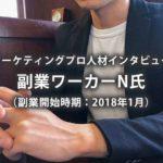 【マーケティングプロ人材インタビュー】副業ワーカーN氏(副業開始時期:2018年1月)