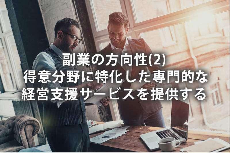 副業の方向性(2) 得意分野に特化した専門的な経営支援サービスを提供する