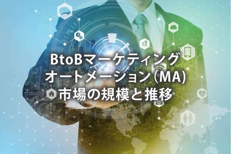 BtoBマーケティングオートメーション(MA)市場の規模と推移