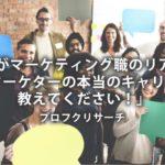 【プロフクリサーチ】これがマーケティング職のリアル!アンケート「マーケターの本当のキャリアを教えてください!」