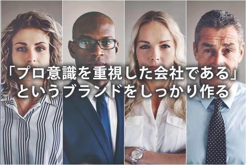 「プロ意識を重視した会社である」というブランドをしっかり作る