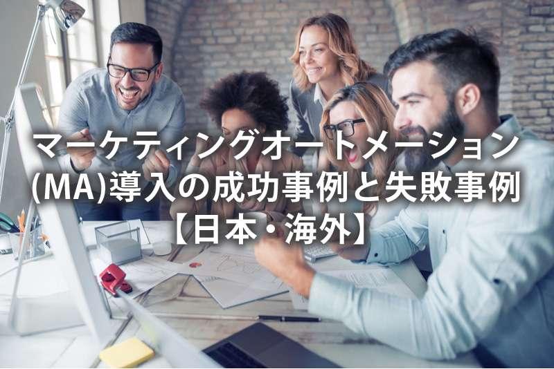 マーケティングオートメーション(MA)導入の成功事例と失敗事例【日本・海外】