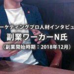 【マーケティングプロ人材インタビュー】-副業ワーカーN氏(副業開始時期:2018年12月)
