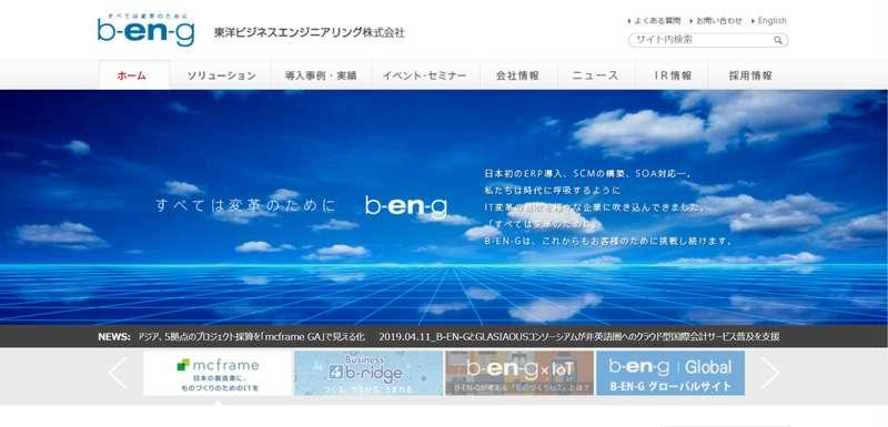 東洋ビジネスエンジニアリング株式会社
