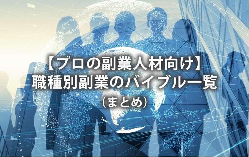 【プロの副業人材向け】職種別副業のバイブル一覧(まとめ)
