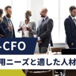 社外CFOを採用したい企業側のニーズと時期、適した人材とは