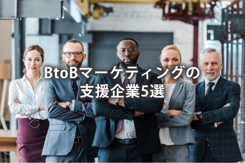 BtoBマーケティングの支援企業5選