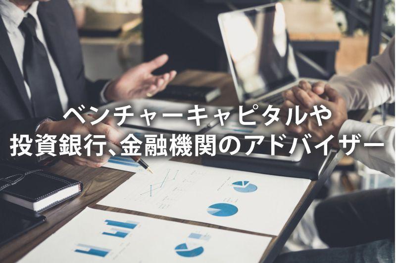 ベンチャーキャピタルや投資銀行、金融機関のアドバイザー