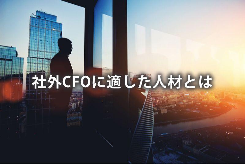 社外CFOに適した人材とは