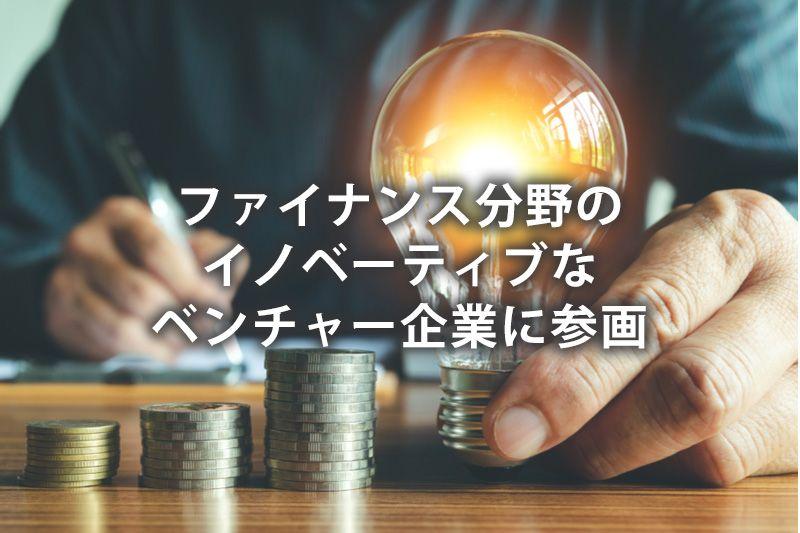 ファイナンス分野のイノベーティブなベンチャー企業に参画