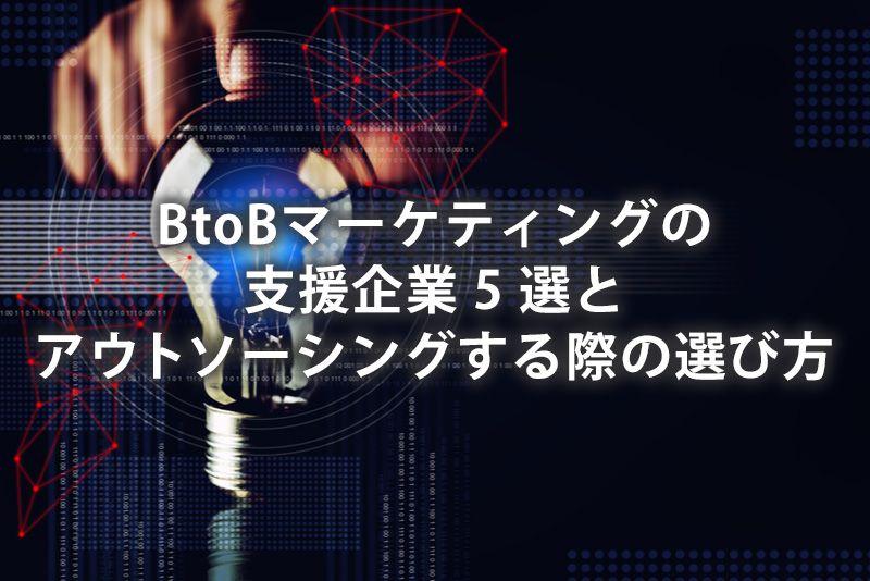 BtoBマーケティングの支援企業5選とアウトソーシングする際の選び方