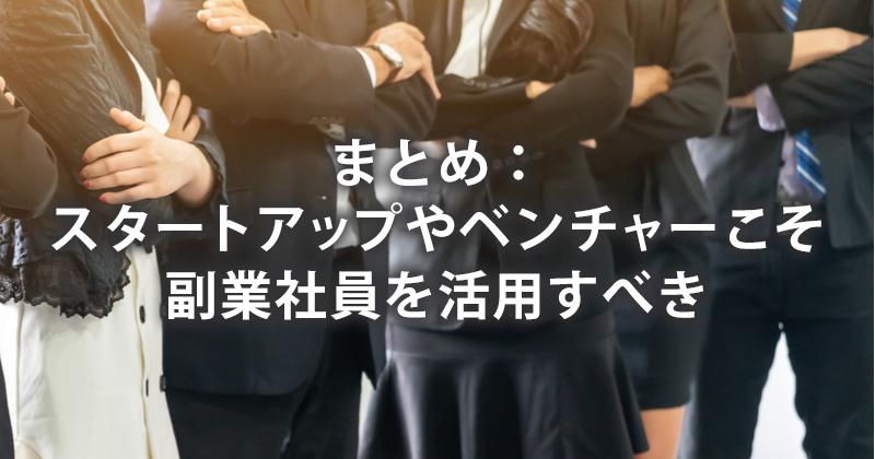 まとめ:スタートアップやベンチャーこそ副業社員を活用すべき