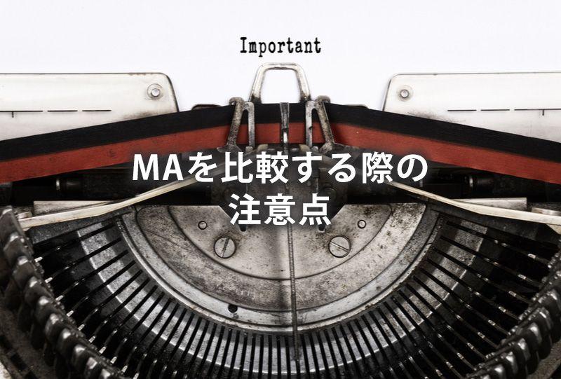 MAを比較する際の注意点