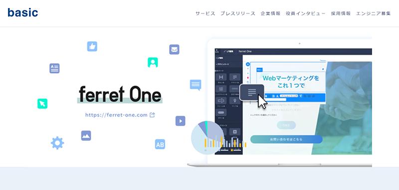 ferret One/株式会社ベーシック