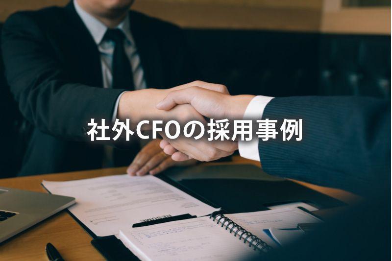 社外CFOの採用事例