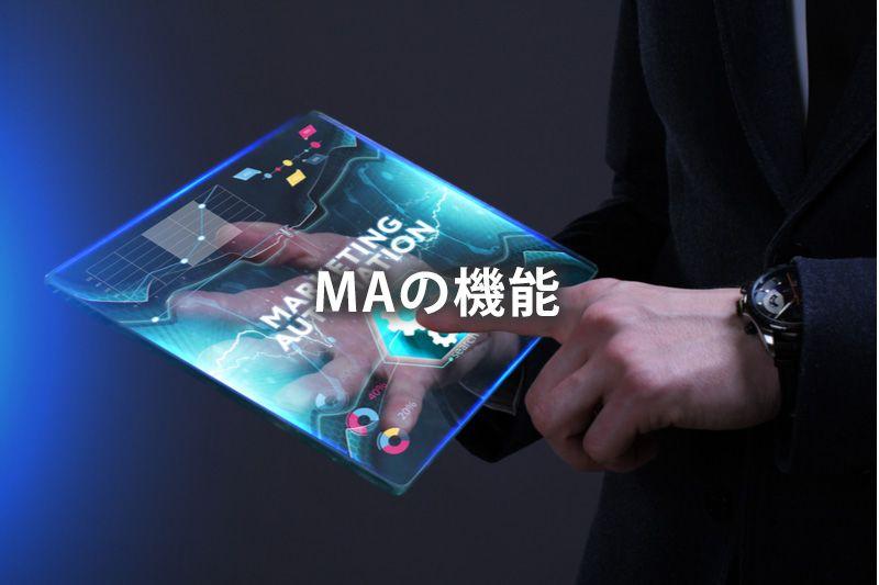 MAの機能