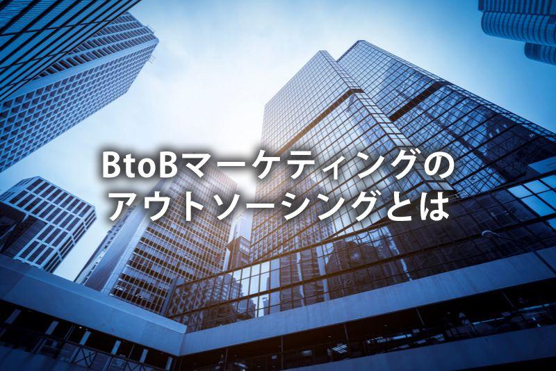 BtoBマーケティングのアウトソーシングとは