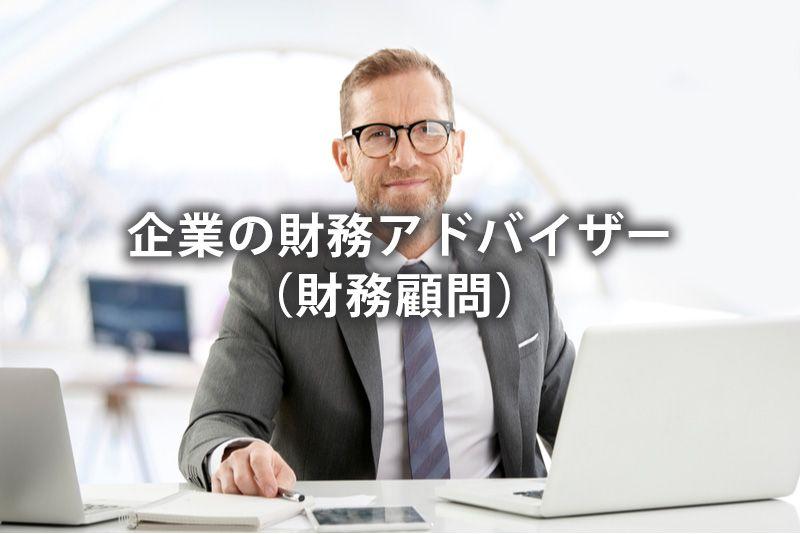企業の財務アドバイザー(財務顧問)