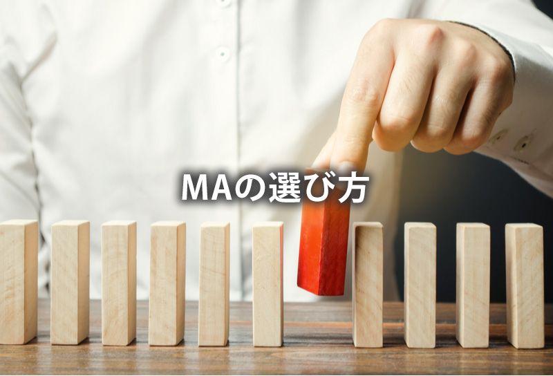 MAの選び方
