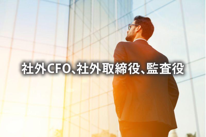 社外CFO、社外取締役、監査役