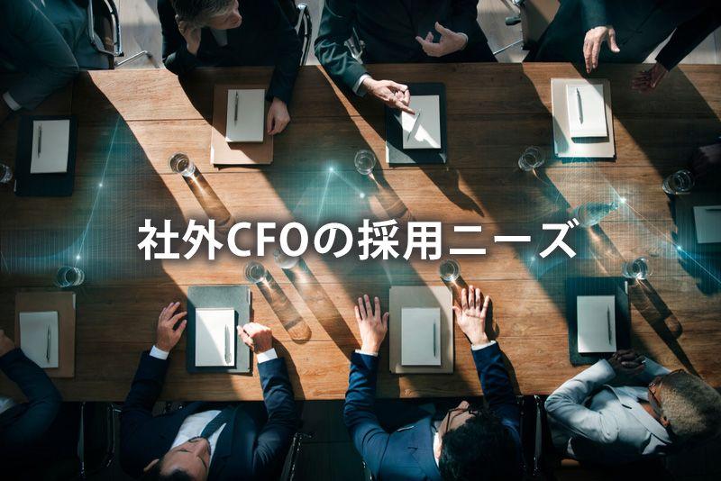 社外CFOの採用ニーズ