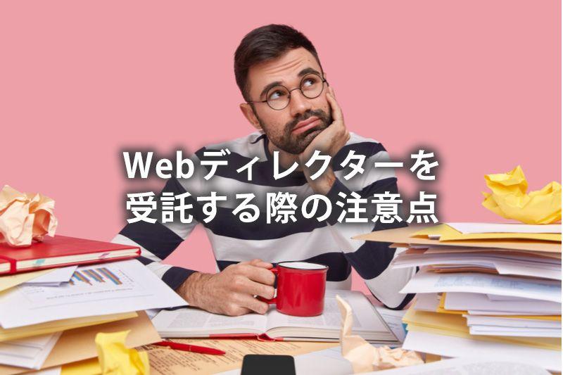 Webディレクターを受託する際の注意点