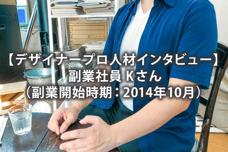 【デザイナープロ人材インタビュー】 副業社員Kさん(副業開始時期:2014年10月)