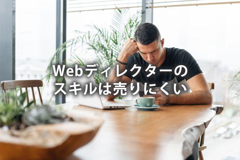 Webディレクターのスキルは売りにくい