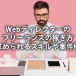 Webディレクターのフリーランスの稼ぎ方--求められるスキルや案件例