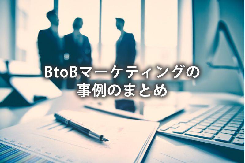 BtoBマーケティングの事例のまとめ