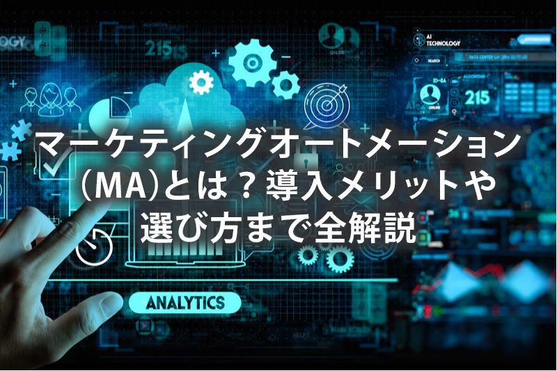 マーケティングオートメーション(MA)とは?導入メリットや選び方まで全解説