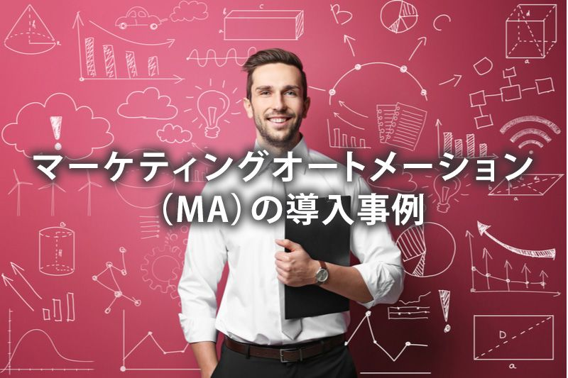 マーケティングオートメーション(MA)の導入事例